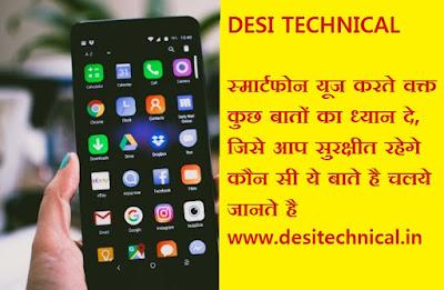 www.desitechnical.in