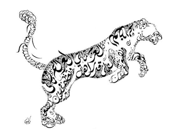 Gambar Kaligrafi Arab Bentuk Hewan Cikimm Com