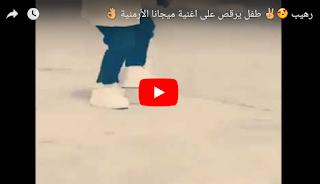 رهيب 😍✌ طفل يرقص على اغنية ميجانا الأرمنية 👌