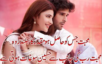 Poetry Urdu Romantic Poetry 2 Lines Poetry Romantic Shayari