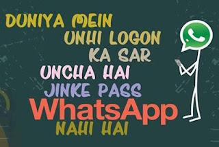 whatsapp_nahi_hai_
