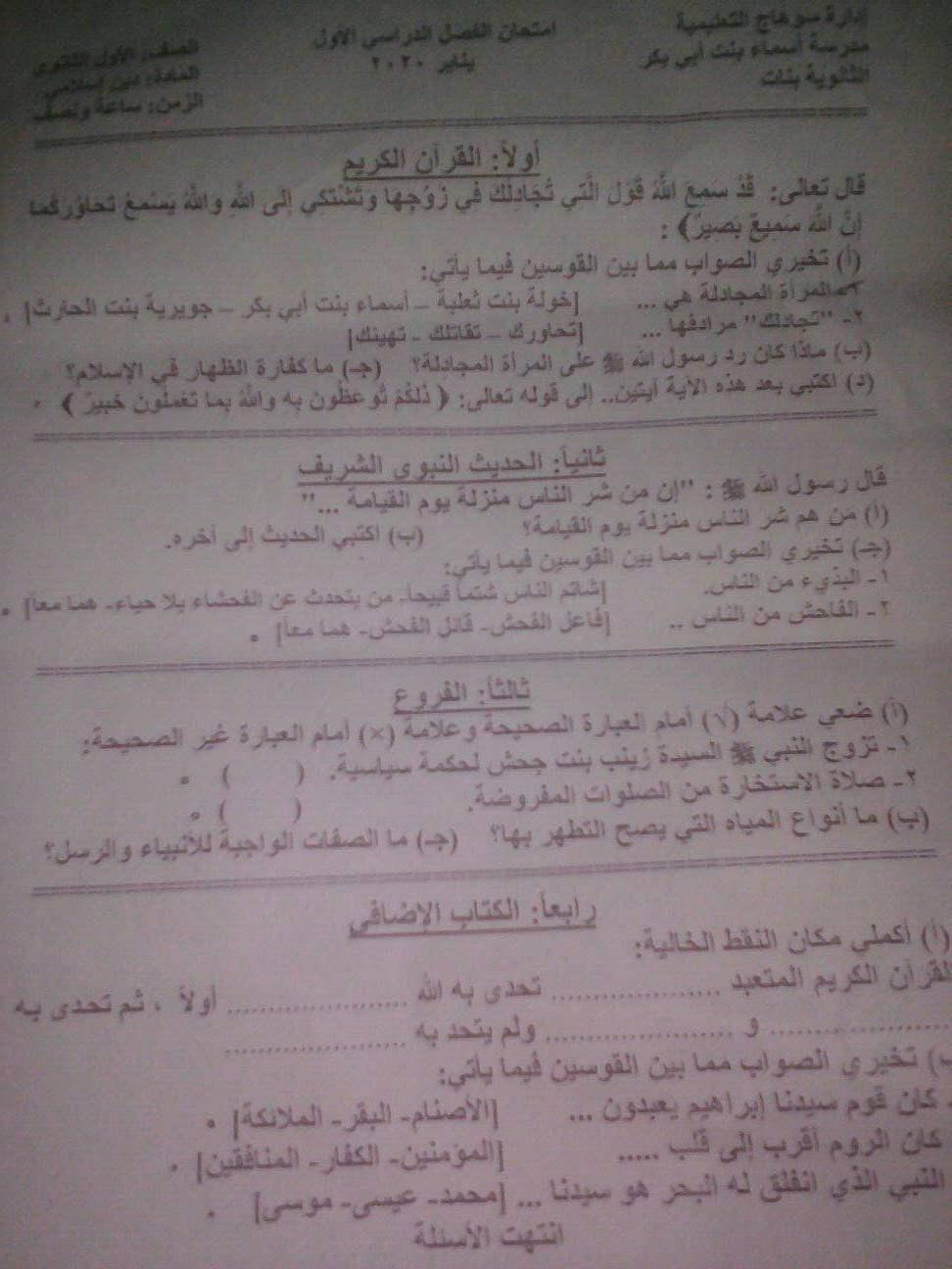 امتحان التربية الاسلامية اولى ثانوى ترم أول 2020 ادارة سوهاج التعليمية