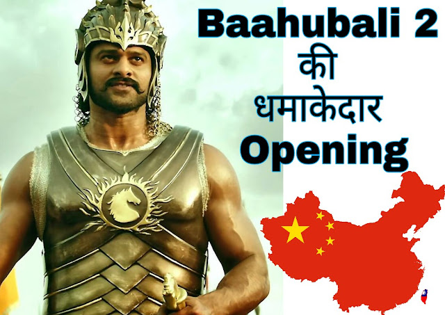 Baahubali 2 की धमाकेदार Opening In China Box Office