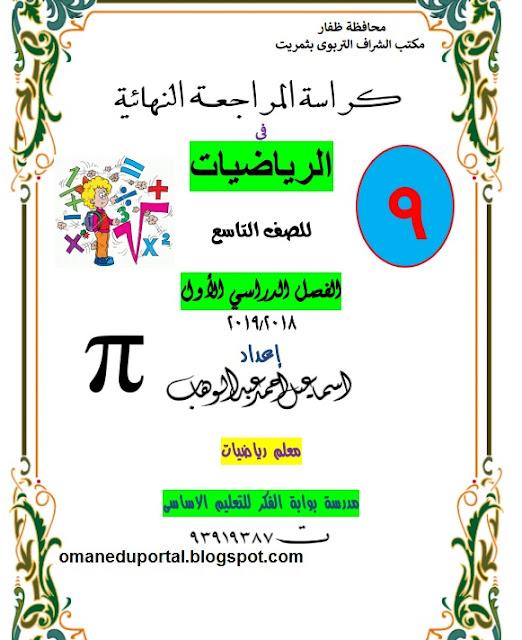 كراسة مراجعة الرياضيات للصف التاسع