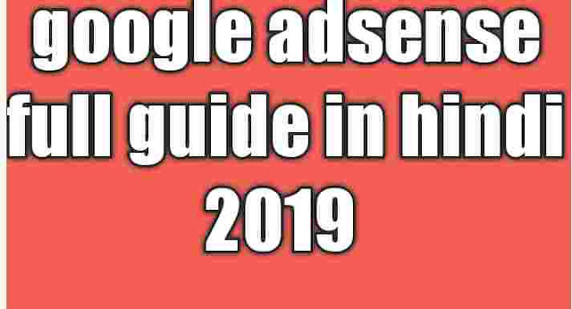 google adsense full guide in hindi 2019