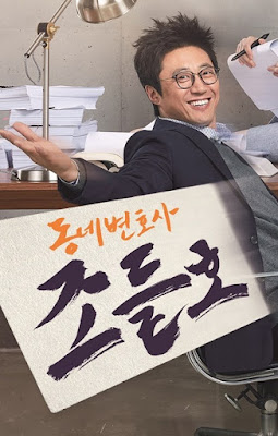 Biodata Pemain Drama My Lawyer Mr. Jo