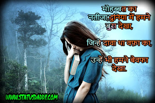 sad,shayari,image,love,hindi