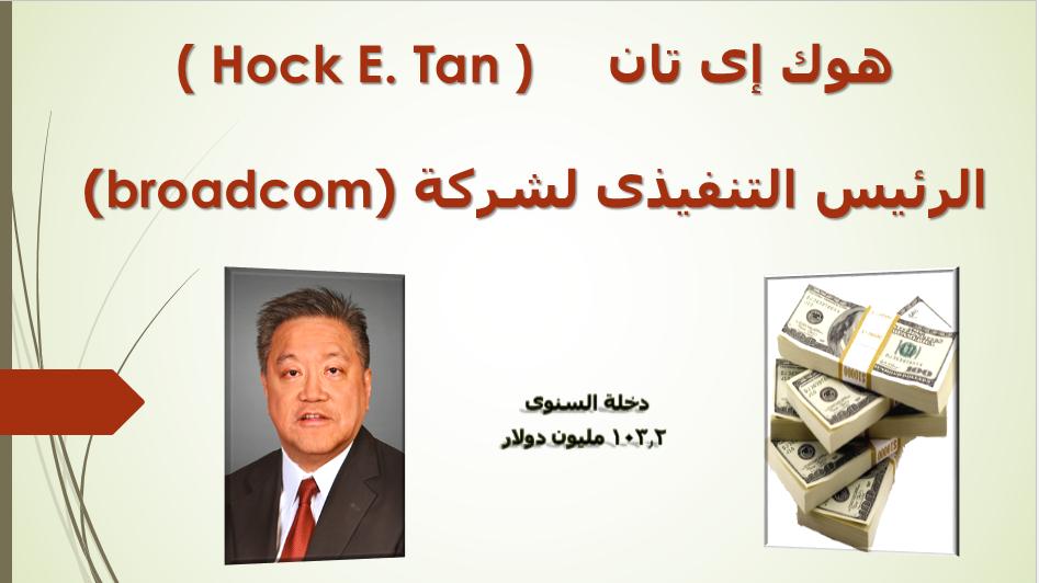 هوك إى تان ،Hock E.tan