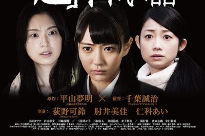 Sinopsis Cho: Kowai Hanashi (2016) - Film Horor Jepang