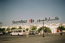 وظائف خالية فى كارفور دبي بالامارات 2018