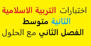 امتحانات التربية الاسلامية2 متوسط الفصل الثاني مع الحلول