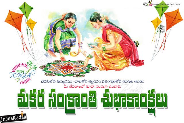 sankranthi greetings in telugu, vector makara sankranthi greetings, Telugu Makara Sankranthi hd wallpapers wishes