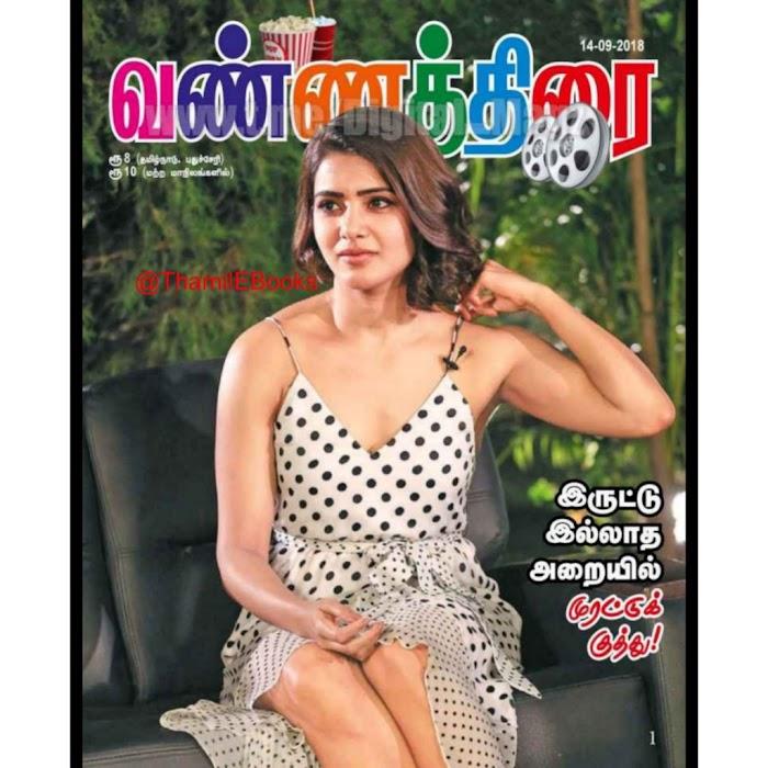 Vannathirai Tamil Magazine September-2018 PDF Download