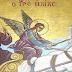 Η εμφάνιση του Προφήτη Ηλία στα Γιάννενα