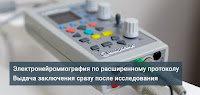Электронейромиография Одесса, цена. ЭНМГ верхних и нижних конечностей в Одессе
