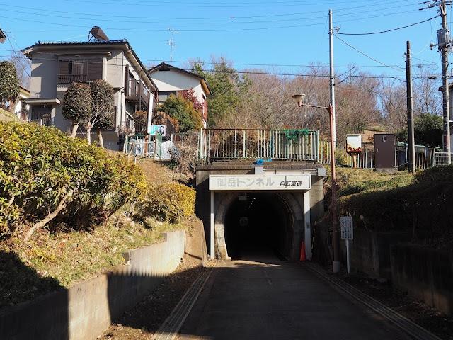 野山北自転車道 御岳トンネル