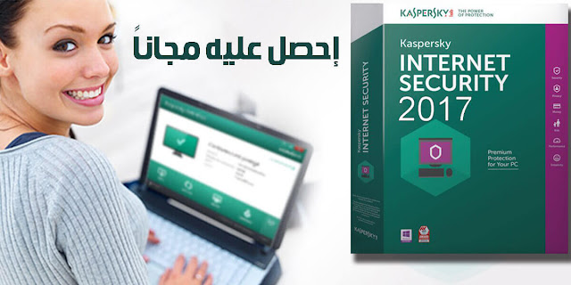 تحميل برامج الحماية Kaspersky Anti Virus 2017 مفعل اصلي بالمجان