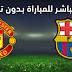 برشلونة ومانشستر يونايتد  10-04-2019 دوري أبطال أوروبا
