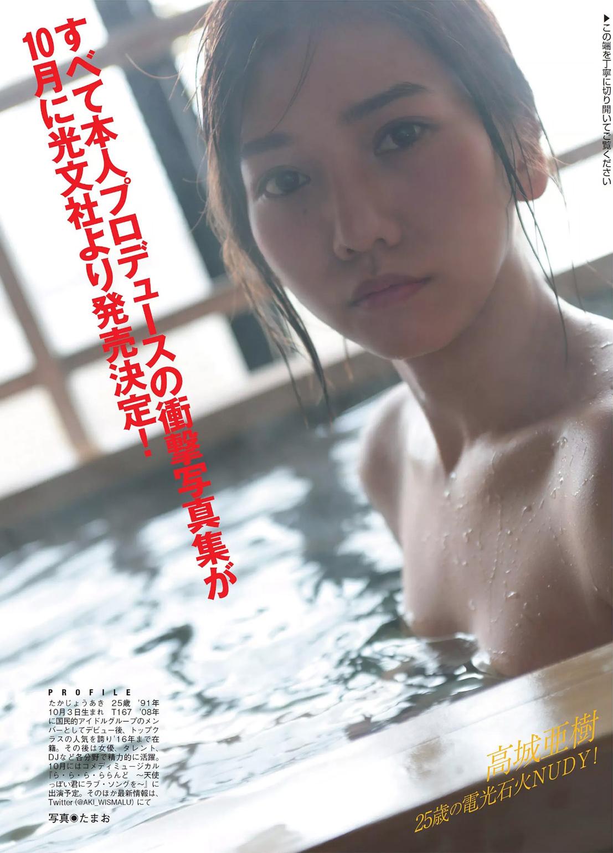 Takajo Aki 高城亜樹, FLASH 2017.08.22 (フラッシュ 2017年08月22日号)
