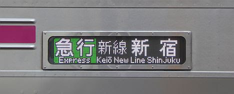 京王電鉄 急行 新線新宿行き9 8000系新LED(Keio New Line表示が追加)