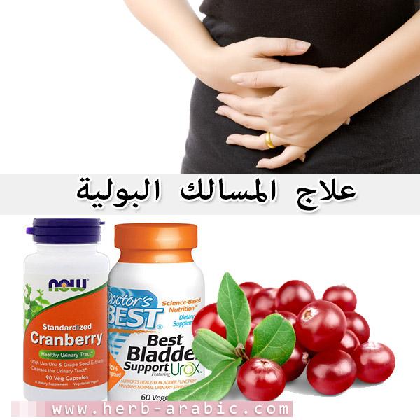 ثلاجة مركب ملحوظ علاج التهاب المسالك البولية عند النساء بالاعشاب Comertinsaat Com