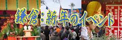 鎌倉新年イベント