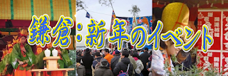 鎌倉新年のイベント