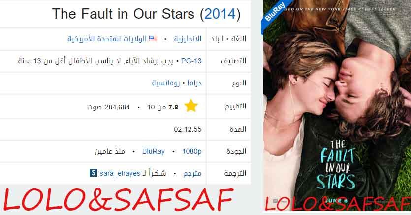 مشاهده وتحميل فيلم The Fault In Our Stars 2014 بجوده عاليه
