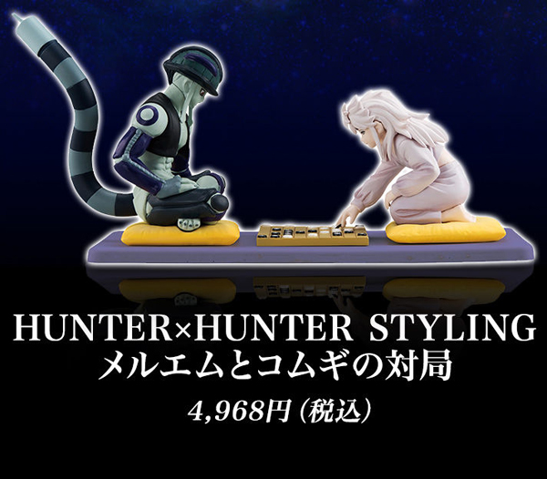 Hunter X Hunter Komugi Meruem Jugando A Gungi Hunter X Hunter Styling Bandai Since he had nothing better to do, he had a human che. hunter x hunter komugi meruem