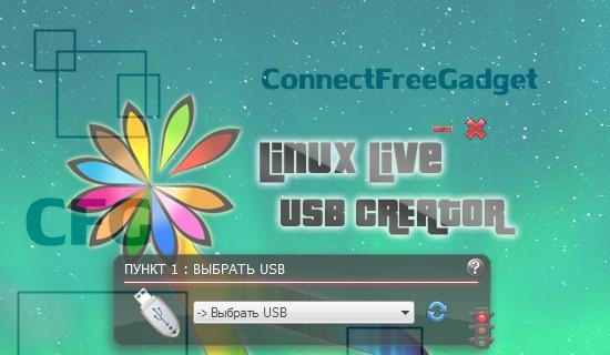 Создание загрузочного USBFDD с ОС Linux