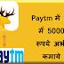 Paytm में फ्री में 5000 रूपये अभी कमाये