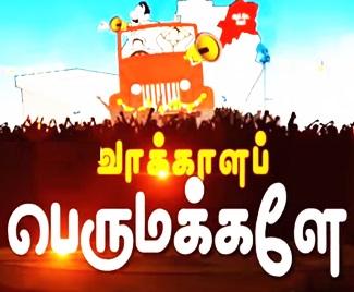 Exclusive Vakkala Perumakkale 16-12-2017 Puthiya Thalaimurai Tv