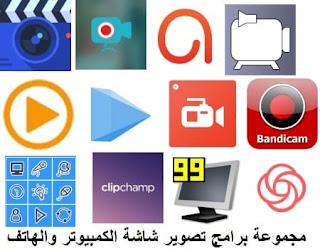 مجموعة برامج تصوير شاشة الكمبيوتر والهاتف