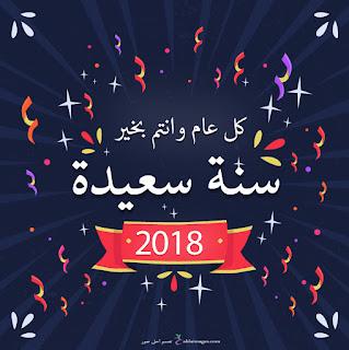 بطاقات تهنئة راس السنة 2018