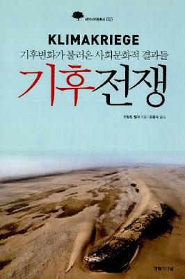 Klimakriege book cover