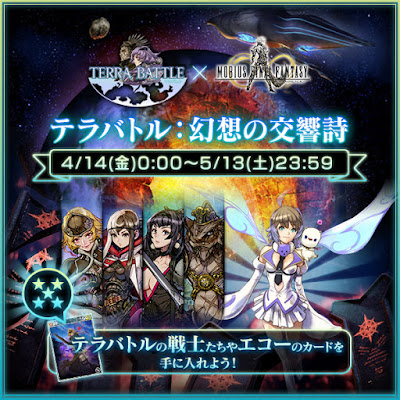 Terra Battle return to Mobius Final Fantasy
