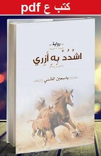 تحميل رواية اشدد به أزري pdf ياسمين المشني