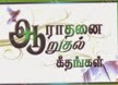 http://www.way2christiansongbook.com/search/label/Aarathanai%20Aaruthal%20Geethangal