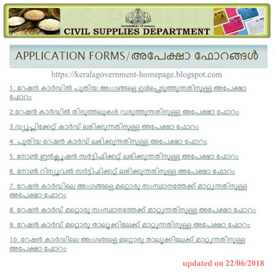 Civil%2Bsupplies%2BApplication%2Bforms%2Bnew%2B2018 Ration Card Adding Application Form on 49aa pan, blank credit, bank america credit, printable green, business credit, shell gas, bpi credit, citizen id, printable medicare,