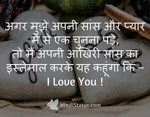 I Will Say – I Love You - HindiStatus