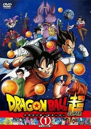 Dragon Ball Super - 1ª Temporada Completa Desenhos Torrent Download capa