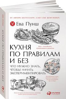 """Огляд книги Єви Пунш """"Кухня за правилами та без. Що треба знати, щоб почати експериментувати"""""""