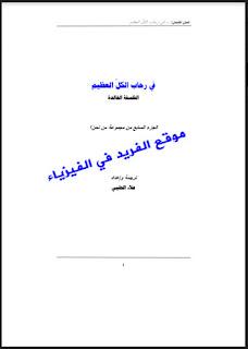 تحميل كتاب من نحن ؟ الجزء السادس ـ علاء الحلبي pdf برابط مباشر مجانا