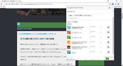 Google Publisher Toolbarでの様子