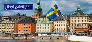 ما هو نظام التعليم في السويد doc والعمل في السويد بالتفاصيل sweden , يتناول هذا المقال بموقع سوق التعليم المجاني مجموعة من المعلومات الهامة حول نظام التعليم في السويد doc , نظام التعليم في دولة السويد , أهداف التعليم في السويد , مميزات التعليم في السويد , منح دراسية في السويد, العمل في السويد للاجانب , فرص عمل في السويد للعرب , فرص عمل بالسويد 2018 , كيفية الحصول على عقد عمل في السويد,أهداف التعليم في السويد,سياسة التعليم في السويد,نظام التعليم في السويد pdf,مميزات التعليم في السويد,تمويل التعليم في السويد,التعليم الجامعي في السويد,نظام التعليم فى السويد doc,اعداد المعلم في السويد