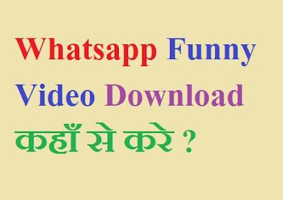 फनी विडियो डाउनलोड करना