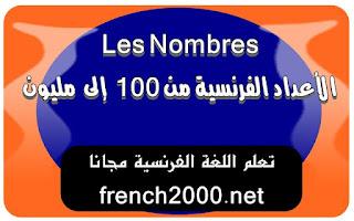 الارقام من 1 الى 1000000 باللغه الفرنسية