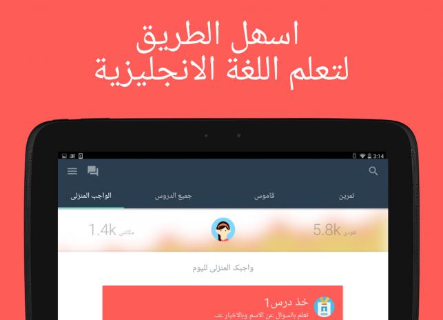 تحميل تطبيق Hello English 2019