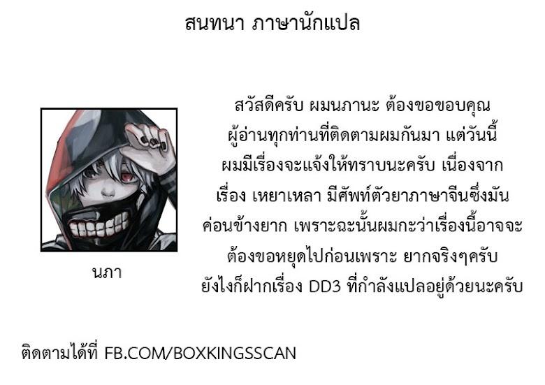 Doupo Cangqiong Yaolao - หน้า 27