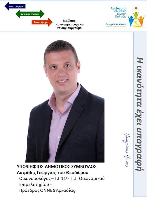 Την υποψηφιότητα του με την Ανεξάρτητη Δημοτική Κίνηση Πολιτών, ανακοίνωσε ο Γεώργιος Θεοδ. Λυτρίβης